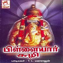 Pillaiyar Suzhi