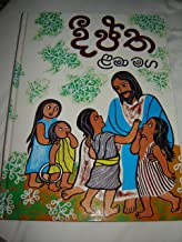 Children's Sinhala Illustrated Bible / V83PC / Large Print A4 size / Colorful Illustrations / Sinhalese / Shinhalese