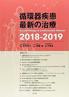 循環器疾患最新の治療2018-2019