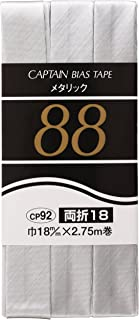 CAPTAIN88 メタリック88 バイアステープ両折18巾18mm×2.75m巻 col. S CP92-2106