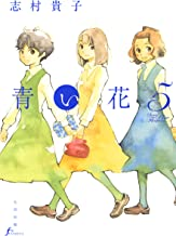 表紙: 青い花(5)   志村 貴子