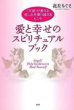 表紙: 愛と幸せのスピリチュアル・ブック 「天使」が教える、苦しみを乗り越えるヒント | 花丘 ちぐさ