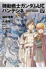 機動戦士ガンダムUC バンデシネ(17) (角川コミックス・エース) Kindle版
