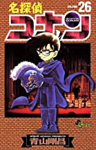 表紙: 名探偵コナン(26) (少年サンデーコミックス) | 青山剛昌