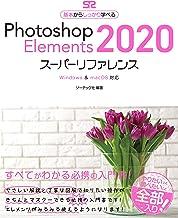 表紙: Photoshop Elements 2020 スーパーリファレンス Windows&mac OS対応 | ソーテック社編