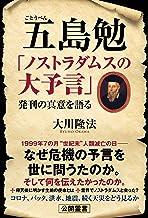 表紙: 五島勉 「ノストラダムスの大予言」発刊の真意を語る | 大川隆法