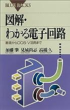 表紙: 図解・わかる電子回路 : 基礎からDOS/V活用まで (ブルーバックス) | 見城尚志