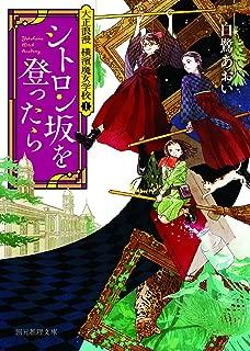 シトロン坂を登ったら (大正浪漫 横濱魔女学校1)