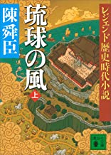 表紙: レジェンド歴史時代小説 琉球の風 上 (講談社文庫)   陳舜臣