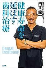 表紙: 健康寿命を延ばす歯科治療   臼井 龍一