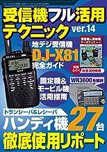 表紙: 受信機フル活用テクニックver.14 (三才ムック vol.627)   三才ブックス