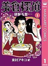 表紙: 美食探偵 明智五郎 1 (マーガレットコミックスDIGITAL) | 東村アキコ