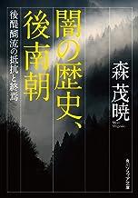 表紙: 闇の歴史、後南朝 後醍醐流の抵抗と終焉 (角川ソフィア文庫) | 森 茂暁