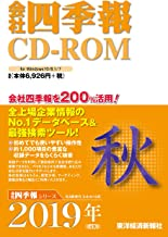 会社四季報CD-ROM 2019年4集・秋号 (CDーROM)