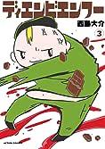 ディエンビエンフー(3) (アクションコミックス(月刊アクション))
