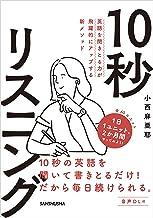 表紙: 【音声DL付】英語を聞きとる力が飛躍的にアップする新メソッド 10秒リスニング   小西 麻亜耶