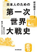 表紙: 日本人のための第一次世界大戦史 世界はなぜ戦争に突入したのか (毎日新聞出版) | 板谷 敏彦