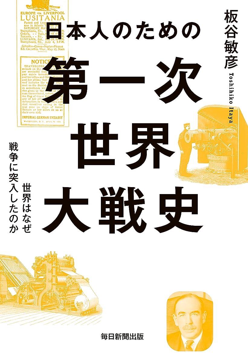 ガイドライン絶えず短くする日本人のための第一次世界大戦史 世界はなぜ戦争に突入したのか (毎日新聞出版)