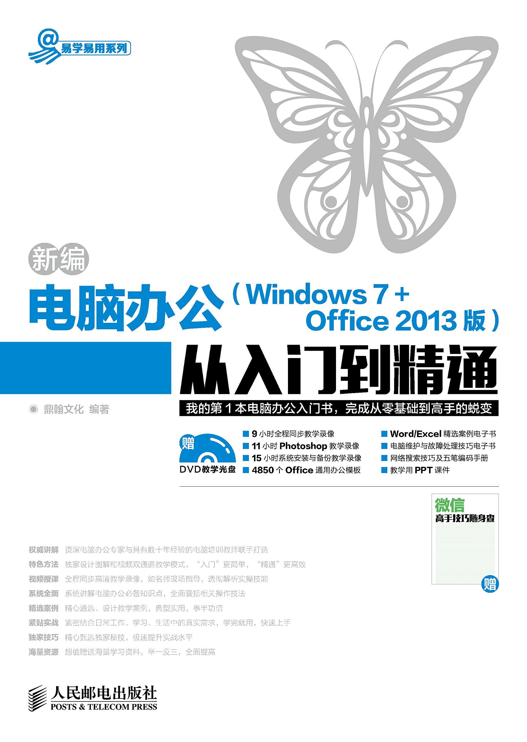 新编电脑办公(Windows 7 + Office 2013版)从入门到精通