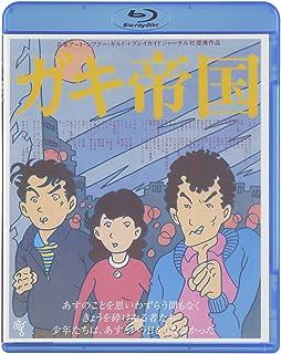 ガキ帝国 HDニューマスター版 [Blu-ray]