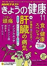 NHK きょうの健康 2019年 11月号 [雑誌] (NHKテキスト)