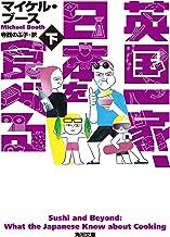 表紙: 英国一家、日本を食べる 下 (角川文庫) | マイケル・ブース