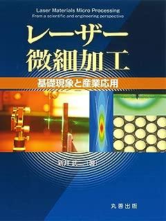 レーザー微細加工 基礎現象と産業応用