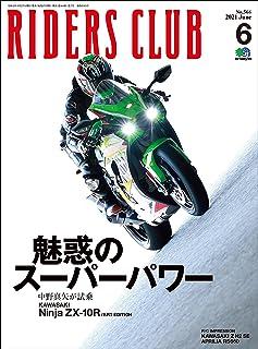 [雑誌] RIDERS CLUB (ライダースクラブ) 2021年06月号