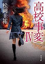 表紙: 高校事変 IV (角川文庫) | 松岡 圭祐