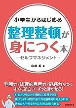 表紙: 小学生からはじめる 整理整頓が身につく本 -セルフマネジメント- | 山崎 紅