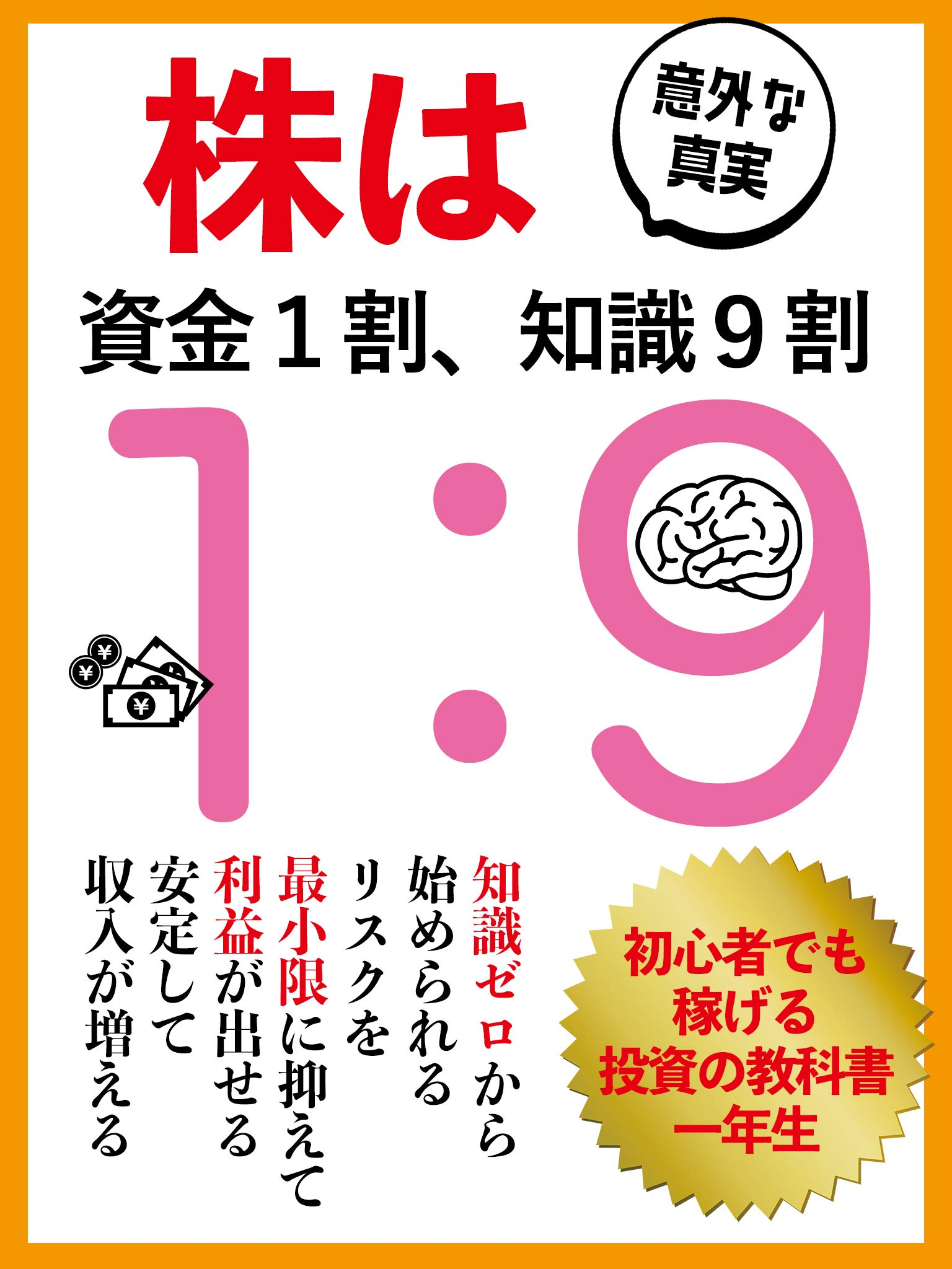 Stocks are 10% funded 90% knowledge: nvestment Side business Introduction Beginner (Japanese Edition)