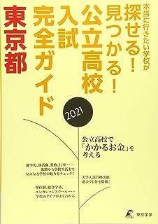 東京都公立高校 入試完全ガイド2021