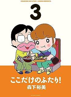 ここだけのふたり! : 3 (アクションコミックス)
