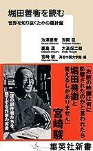 表紙: 堀田善衞を読む 世界を知り抜くための羅針盤 (集英社新書) | 池澤夏樹