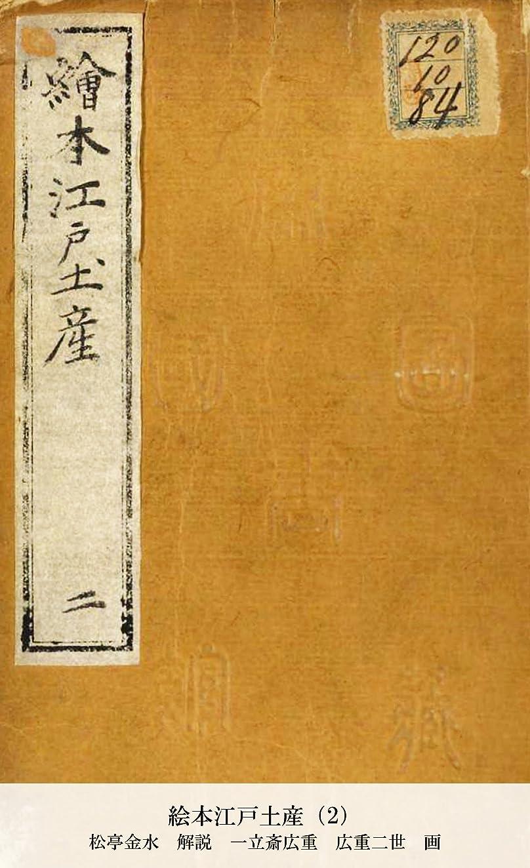 自分を引き上げるすき寄生虫絵本江戸土産(2) (国立図書館コレクション)