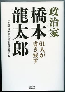 61人が書き残す 政治家 橋本龍太郎 (文藝春秋企画出版)
