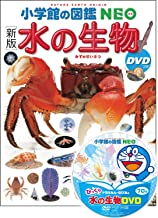 [新版]水の生物 DVDつき (小学館の図鑑 NEO) (小学館の図鑑NEO)