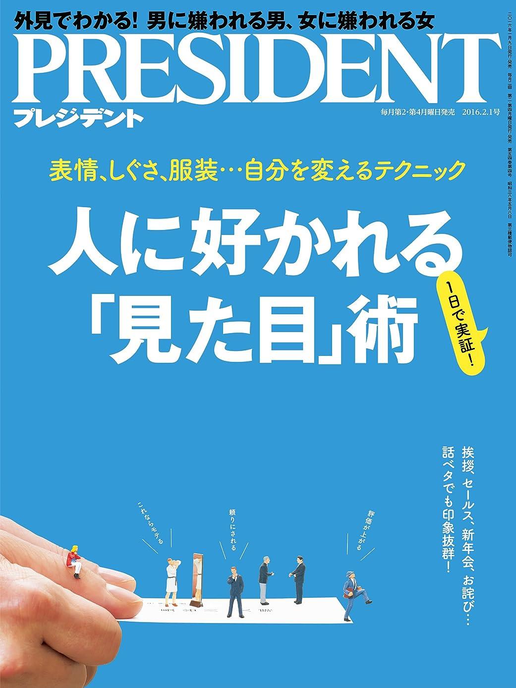 口鎮静剤最高PRESIDENT (プレジデント) 2016年 2/1号 [雑誌]
