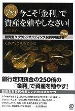 表紙: 年利7%!今こそ「金利」で資産を殖やしなさい! | 中田健介