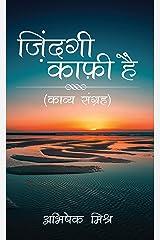 Zindagi Kafi Hai (Hindi Edition) Kindle Edition