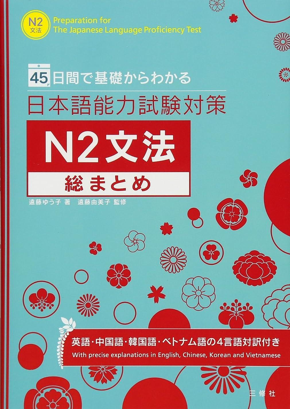 したがってりんごエレメンタル45日間で基礎からわかる 日本語能力試験対策N2文法総まとめ
