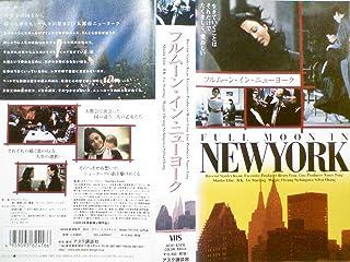 フルムーン・イン・ニューヨーク [VHS]