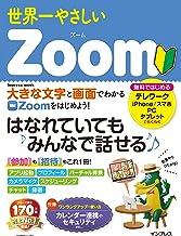 表紙: 世界一やさしいZoom 世界一やさしいシリーズ | 松下 典子