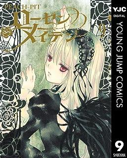ローゼンメイデン 9 (ヤングジャンプコミックスDIGITAL)