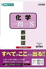 化学一問一答【完全版】2nd edition (東進ブックス 大学受験 高速マスター) 単行本(ソフトカバー)