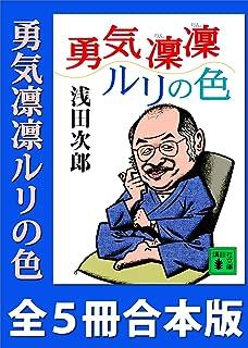 「勇気凜凜ルリの色」シリーズ全5冊合本版 (講談社文庫)