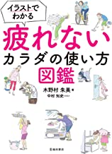 表紙: イラストでわかる 疲れないカラダの使い方図鑑 (池田書店) | 中村知史