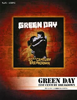 バンドスコア GREEN DAY 『21世紀のブレイクダウン』