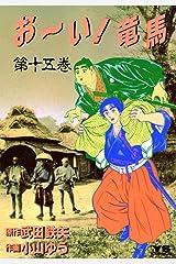 お~い!竜馬(15) (ヤングサンデーコミックス) Kindle版