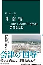 表紙: 斗南藩―「朝敵」会津藩士たちの苦難と再起 (中公新書) | 星亮一